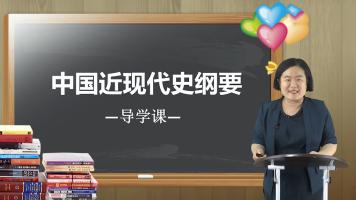 中国近代史纲要导学