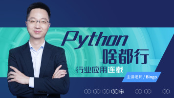 Python啥都行(行业应用连载)