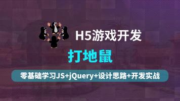 【云知梦】H5游戏开发之打地鼠
