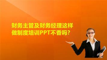 财务主管及财务经理这样做制度培训PPT不香吗?