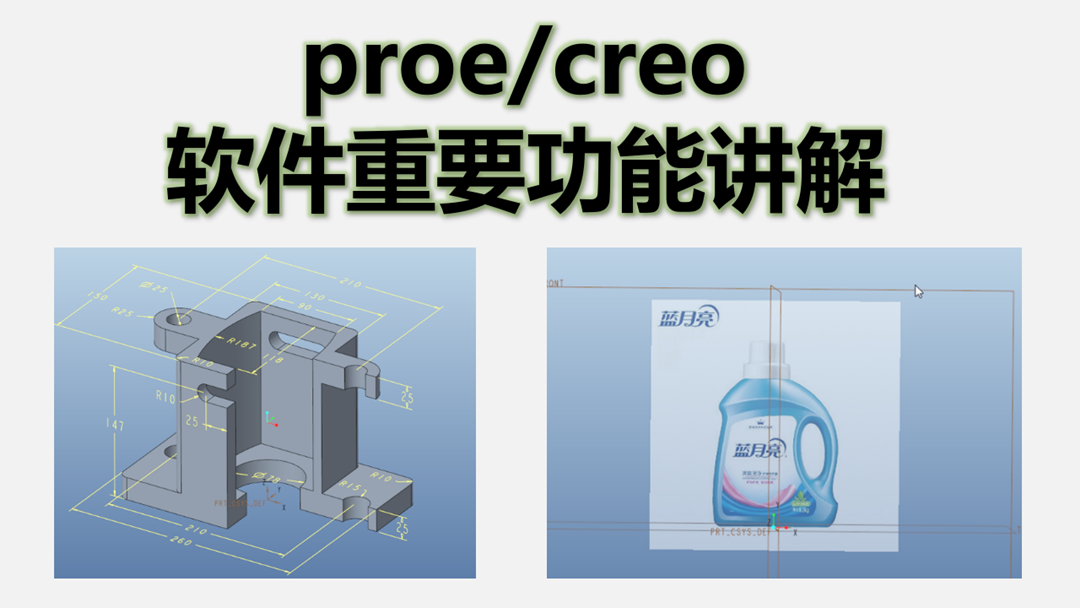 proe/creo  软件重要功能讲解