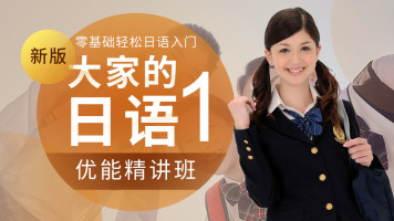 大家的日语1 零基础可到日语等级N5+APP题库