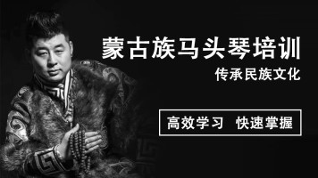 蒙古族马头琴完整版培训课程