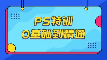 PS特训营/Photoshop