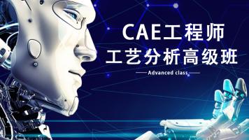 CAE分析高级班