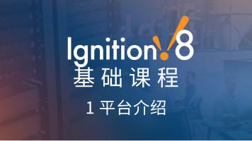 Ignition基础课程-平台介绍