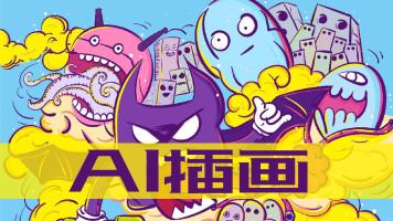 【VIP】AI插画系统课程