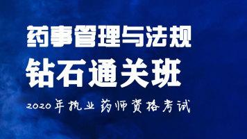 医学部【药事管理与法规】2020年执业药师资格考试(赠送押题)