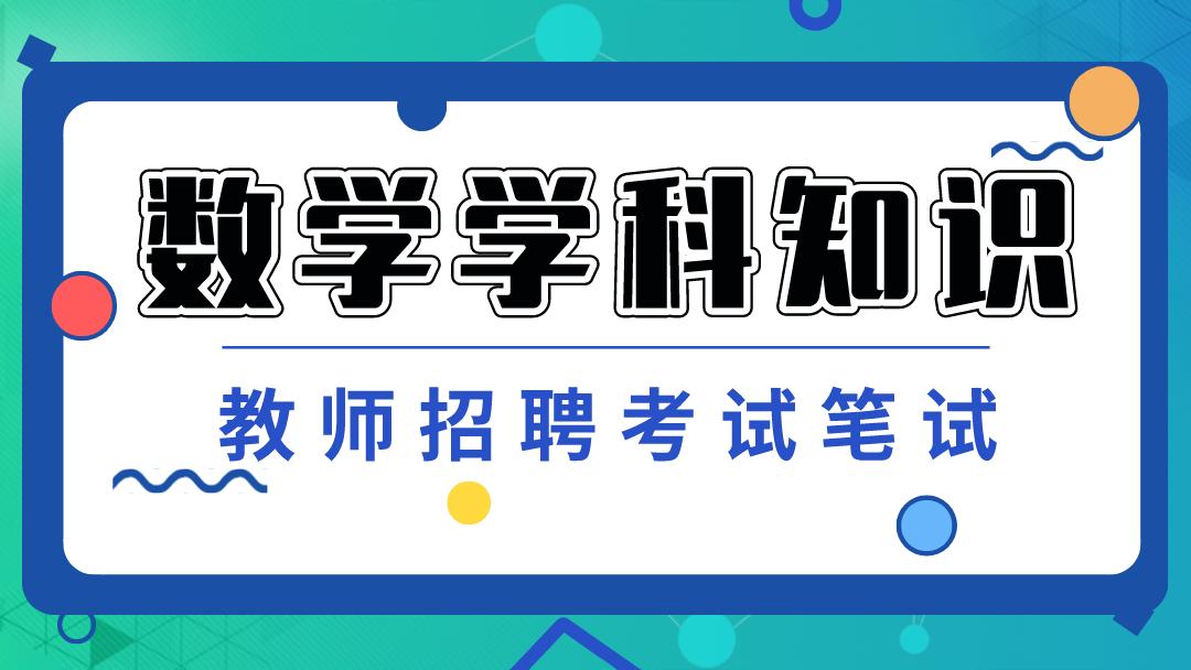 2020年教师招聘【数学-学科知识】笔试课