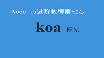 Node.js进阶教程第七步:koa框架(koa1,koa2)