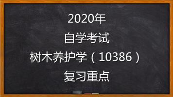 2020年自学考试树木养护学(10386)自考复习重点