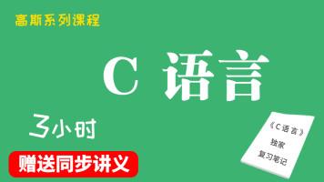 C语言 编程