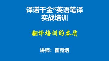 译诺千金英语笔译实战培训第34讲-翻译培训的本质