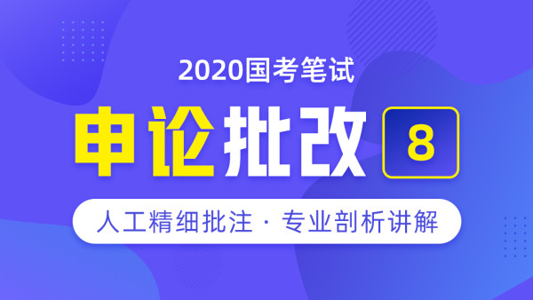2020国考申论精细批改(8)【尚政公考】