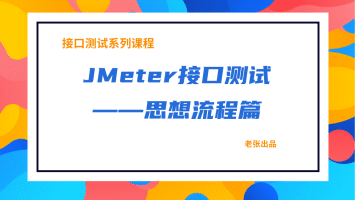 JMeter接口测试实战应用-思想流程篇