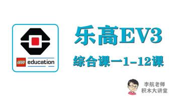 乐高EV3综合课一娱乐公园1-12课-李航出品