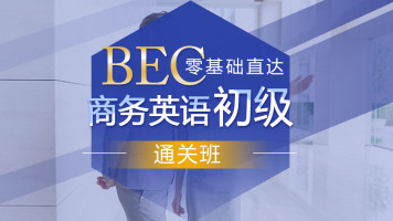 BEC商务英语初级  剑桥国际英语 提升职场竞争力(录播+直播)