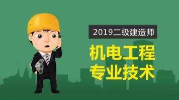 2019二级建造师《机电工程》专业技术