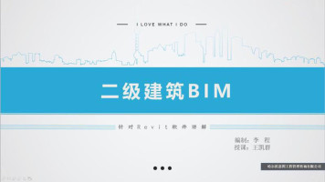 全国BIM等级考试二级建筑