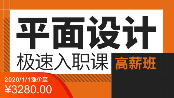 平面设计VIP班/PS教程+AI教程+主图海报+PS设计