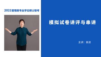 袁进数学2021《模拟试卷讲评与串讲》