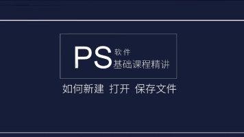 PS教学之文件新建保存