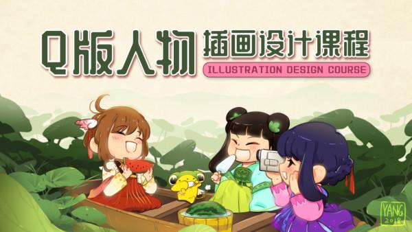 【九设学堂】零基础Q版人物商业插画教程实战案例-阿迷子yang PS