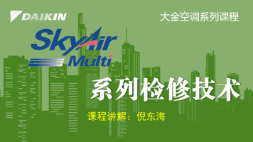 大金SkyAir Multi系列检修技术【空调课堂】倪东海【直播】