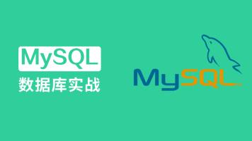 MySQL数据库运维实战(系统运维/运维开发/云计算/大数据)