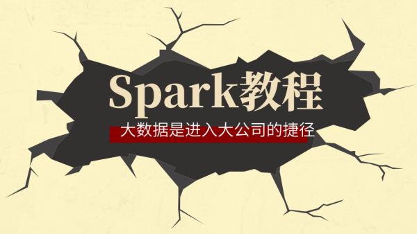 大数据之Spark从入门到高级教程