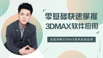 【3DSMAX软件教程】60节完全掌握3D软件应用技巧