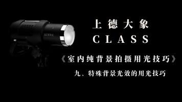 【商业摄影室内纯背景用光】九、特殊背景光效的用光技巧【完结】