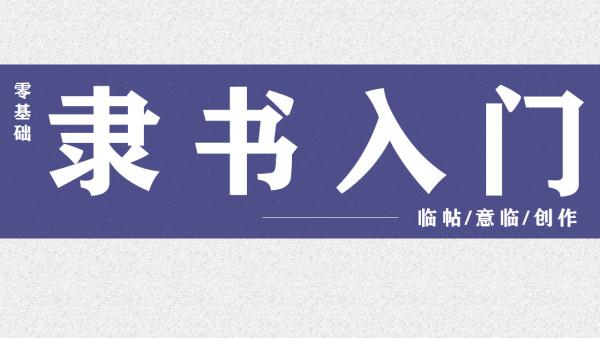 【零基础】书法/国画/写意【隶书入门】隶书的多次创作