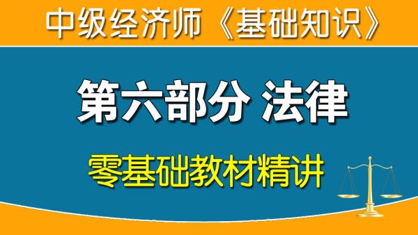 2020中级经济师 基础知识 零基础教材精讲 第六部分 法律 考23分