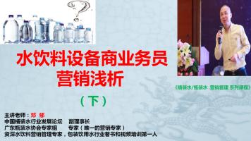《水饮料设备商业务员营销浅析》(下)(八年级)