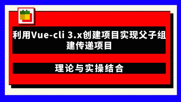 利用Vue-cli 3.x创建项目实现父子组建传递项目