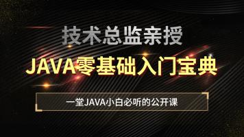 Java系统架构师/JavaSE 零基础快速掌握Java开发
