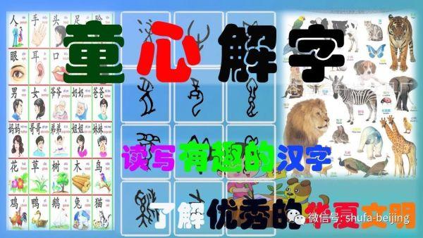 识字、写字、懂字——趣味汉字书写 第一部
