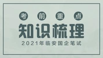 2021年临安国企笔试考前重点梳理
