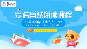3-8岁宝宝英语自然拼读启蒙课