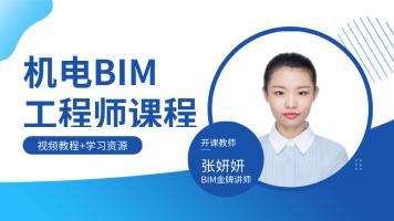 机电BIM应用工程师视频课程