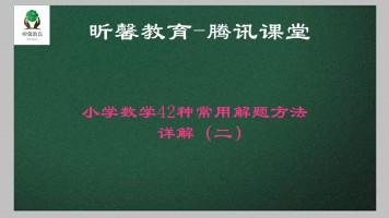 小学数学42种常用解题方法详解(二)