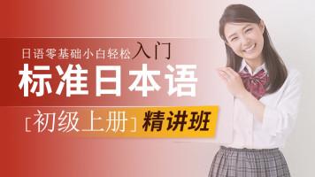 标准日本语初级上册