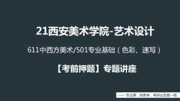 西安美术学院/611中西方美术史基知识/501专业基础(色彩、速写)