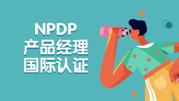 NPDP:新产品开发流程1
