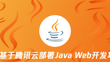 基于腾讯云部署Java Web项目
