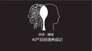 AI产品经理养成记