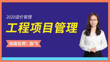 佑森 造价美女讲师赵飞《工程项目管理》,造价工程师必听基础