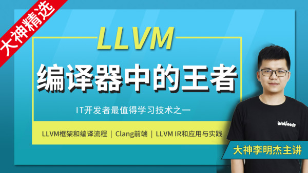 LLVM框架/LLVM编译流程/Clang前端/LLVM IR/LLVM应用与实践