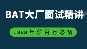 BAT大厂面试精讲班——Java年薪百万必备【鲁班学院】